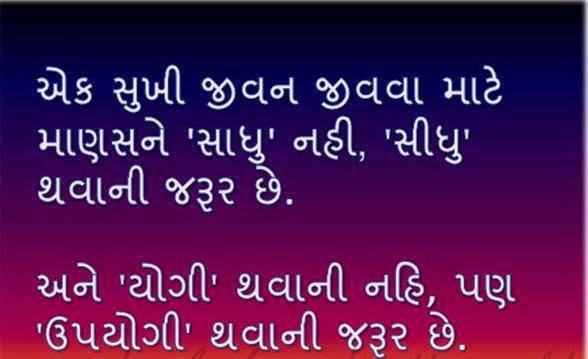 Gujarati shayari sms quotes for friends gf for Best image comments
